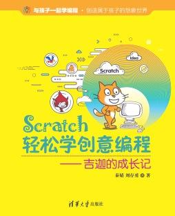 Scratch轻松学创意编程:吉迦的成长记 秦婧、刘存勇 清华大<em>学</em>出版社