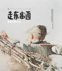 走东串西——程远绘画之旅 程远 清华大学出版社