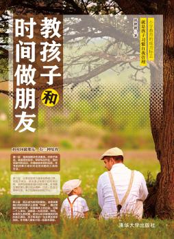 教孩子和时间做朋友 唐艳艳 清华大学出版社