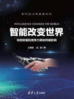 智能改变世界:你的财富和竞争力将如何被影响 王建国、吴斌 清华大学出版社