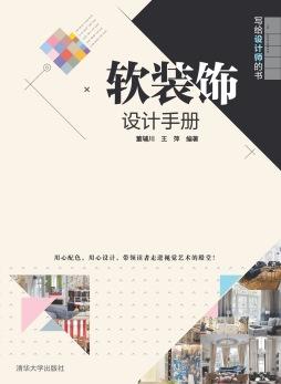 写给设计师的书——软装饰设计手册 董辅川    王萍 清华大学出版社