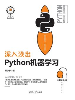 深入浅出Python机器学习 段小手 清华大学出版社