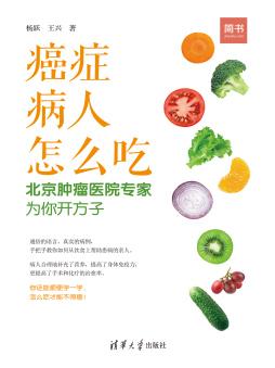 癌症病人怎么吃:北京肿瘤医院专家为你开方子 杨跃、王兴 清华大学出版社