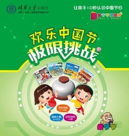 柴爷爷讲故事系列:欢乐中国节