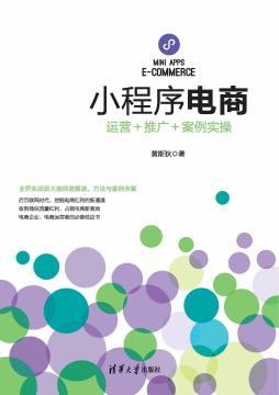 小程序电商:运营+推广+案例实操 黄斯狄 著 清华大学出版社