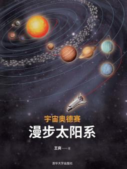 宇宙奥德赛:漫步太阳系 王爽 清华大学出版社