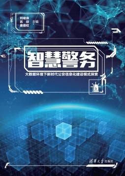 智慧警务——大数据环境下新时代公安信息化建设模式探索