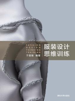 服装设计思维训练 于国瑞 清华大学出版社