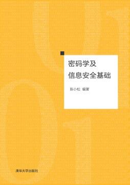 密码学及信息安全基础 陈小松 著 清华大学出版社