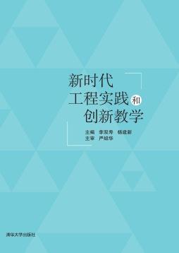 新时代工程实践和创新教学 李双寿,杨建新 著 清华大学出版社