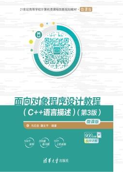 面向对象程序设计教程(C  语言描述 第3版 微课版) 马石安,魏文平 著 清华大学出版社