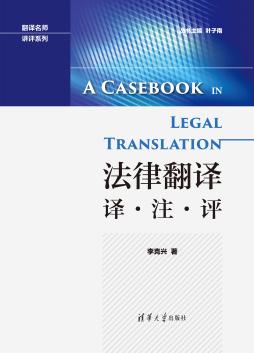 法律翻譯  譯·注·評 李克興 清華大學出版社