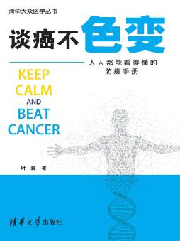 谈癌不色变:人人都能看得懂的防癌手册 叶森 清华大学出版社