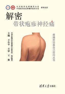 解密 带状疱疹神经痛 王小平 清华大学出版社
