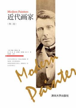 近代画家(第二卷) [英]罗斯金 (Ruskin,J.)  清华大学出版社