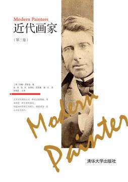 近代画家(第三卷) [英]罗斯金 (Ruskin,J.)  清华大学出版社