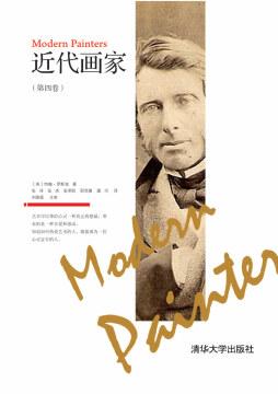 近代画家(第四卷) [英]罗斯金 (Ruskin,J.)  清华大学出版社