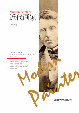 近代画家(第五卷) [英]罗斯金 (Ruskin,J.)  清华大学出版社