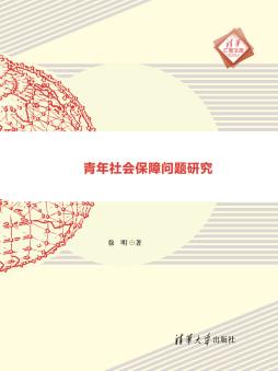青年社会保障问题研究 徐明 清华大学出版社