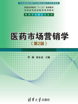 《医药市场营销学(第2版)》 罗臻、刘永忠 清华大学出版社