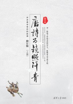 唐诗为镜照汗青(修订版)(下册)