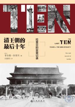 清王朝的最后十年:拉里贝的实景记录(历史远比你想象的真实) 拉里贝 编著 九州出版社
