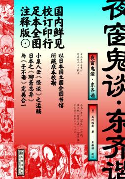 夜窗鬼谈·东齐谐 (日) 石川鸿斋 著 王新禧 译 九州出版社