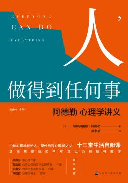 人,做得到任何事:阿德勒心理学讲义 阿德勒 编著 北京时代华文书局