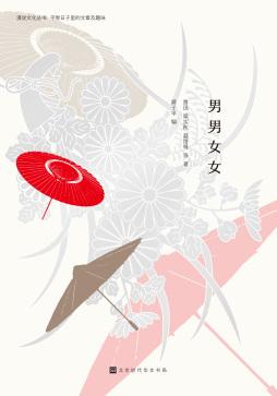 男男女女 黄子平 编 鲁迅、梁实秋、聂绀弩 等著 北京时代华文书局