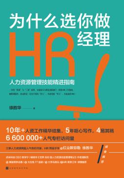 为什么选你做HR经理 徐胜华 编著 北京时代华文书局