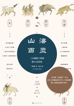 山海百灵:《山海经》里的神人鸟兽鱼 王新禧 编著 北京时代华文书局