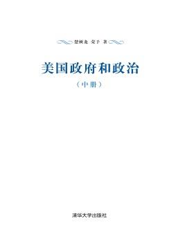 美国政府和政治(中册) 楚树龙、荣予 清华大学出版社