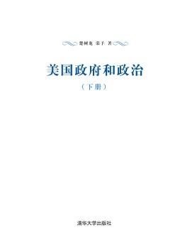 美国政府和政治(下册) 楚树龙、荣予 清华大学出版社
