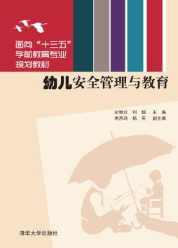 幼儿安全管理与教育 纪艳红、刘超、常燕玲、杨英 清华大学出版社