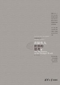 在陌生人世界的思考(下) 刘伟 清华大学出版社