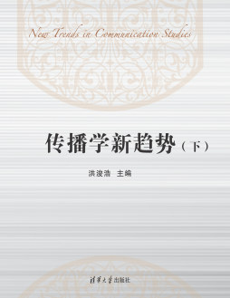 传播学新趋势(下) 洪浚浩 清华大学出版社