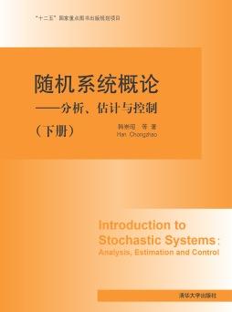 随机系统概论——分析、估计与控制(下册) 韩崇昭 清华大学出版社