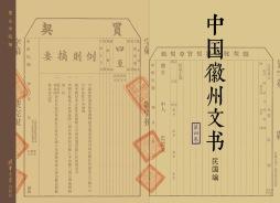 中国徽州文书(第四卷 卖地契)