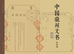 中国徽州文书(第五卷 卖山契)