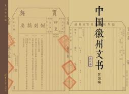 中国徽州文书(第八卷 当地契等)