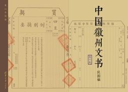中国徽州文书(第十卷 添找价契等)