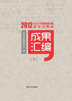 2012年北京高等教育教学成果奖成果汇编(下)