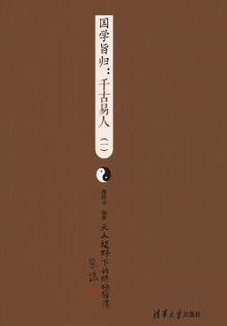国学旨归:千古易人(一) 廖彬宇 清华大学出版社