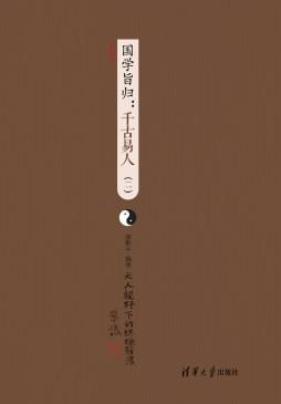 国学旨归:千古易人(二) 廖彬宇 清华大学出版社