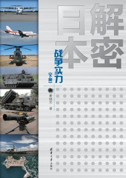 解密日本战争实力:下册 曹晓光 清华大学出版社