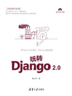 玩转Django 2.0 黄永祥 清华大学出版社
