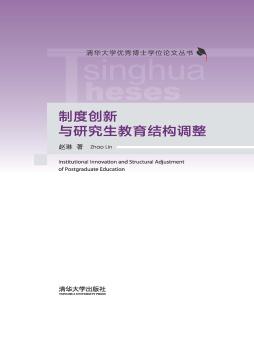 制度創新與研究生教育結構調整 趙琳 清華大學出版社