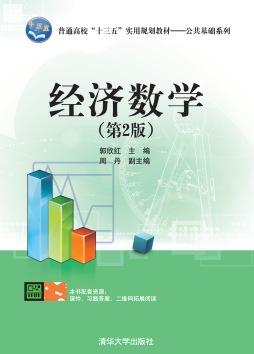 经济数学(第2版) 郭欣红、周丹 清华大学出版社