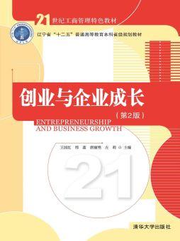 创业与企业成长(第2版) 王国红, 邢蕊, 唐丽艳, 左莉, 主编 清华大学出版社
