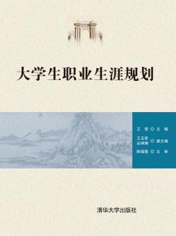 大学生职业生涯规划 王莹、王玉君、丛婵娟 清华大学出版社